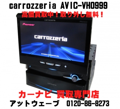 AVIC-VH0999 買取