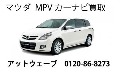 MPVカーナビ買取