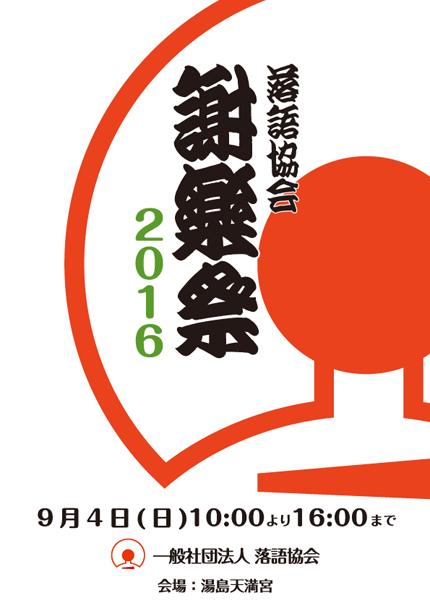 28謝楽祭チラシ表4.jpg