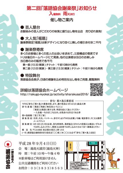 28謝楽祭チラシ裏4.jpg