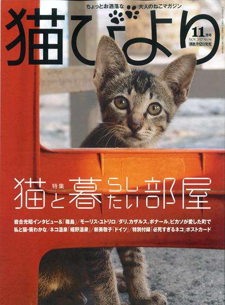 yoshimune@catsitter.jp_20171012_194217_001.jpg