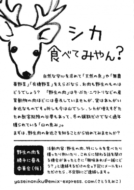 野生肉勝手普及委員会(仮)