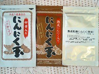 にんにく玉★モンドセレクション銀賞