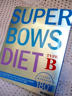 SUPER BOWS DIET完食!