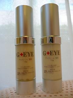 G+アイクリーム☆