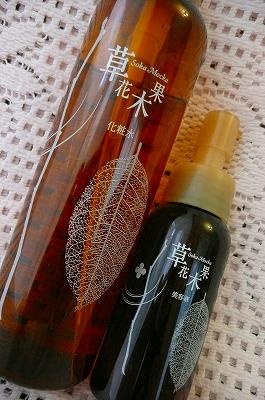 草花木果★どくだみ良い香り〜