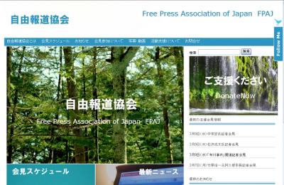 自由報道協会(仮)公式サイト