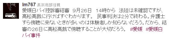 愛媛白バイ控訴審結審 9月26日
