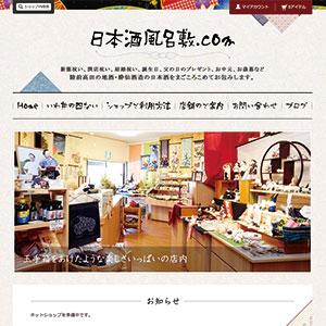 日本酒風呂敷.com