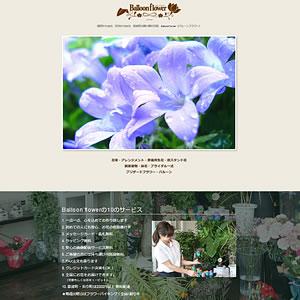 岩手県紫波町の花屋 Balloonflower(バルーンフラワー)