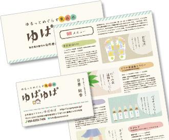 ゆぱゆぱ  秋田県大館市の自然療法ケアサロン