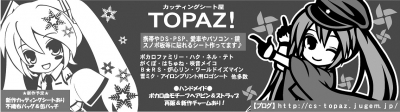 超ボーマス20サークルカット【ブログ用】
