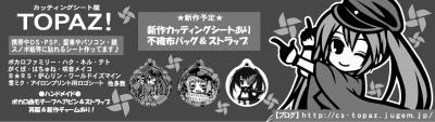 ボーマス21サークルカット【ブログ用】
