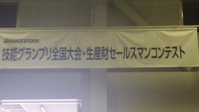 技能グランプリ