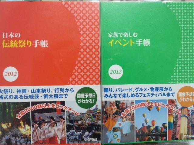 日本の伝統祭り手帳 2012 / 家族で楽しむイベント手帳 2012