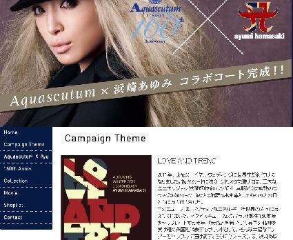アクアスキュータム×浜崎あゆみ キャンペーンサイト