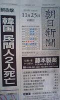 朝日新聞 2010 11/15 マリンビタミン 東京海洋大大学院の矢澤一良(かずなが)教授