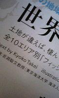 sotokoto 2010 10月号