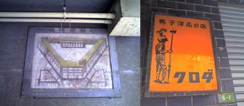 広島駅前レトロ