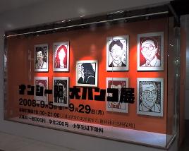 ナンシー関・ハンコ展