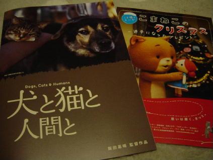 犬と猫と人間とこまねこ