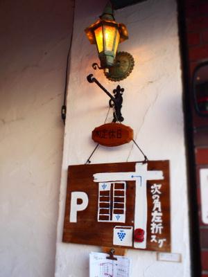 葡萄ハウスの看板
