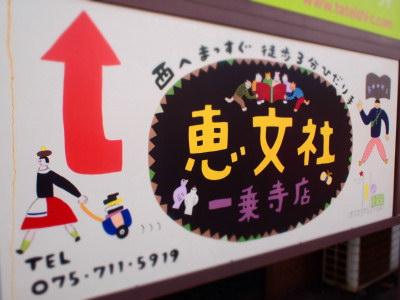 一乗寺駅にある恵文社の看板