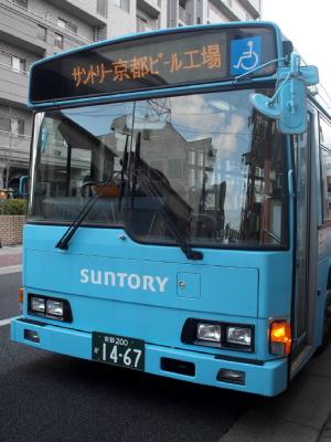 サントリービール工場行きバス
