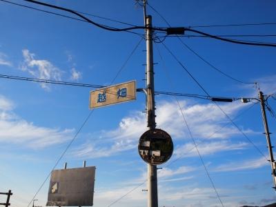 越畑の標識