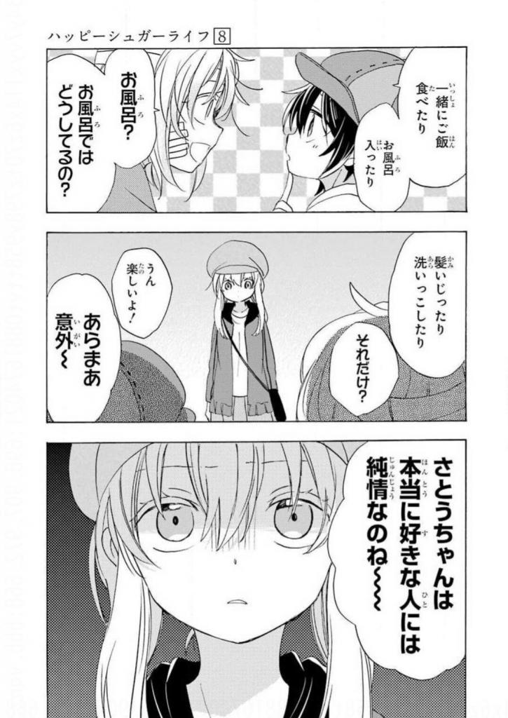 ライフ 漫画 12巻 ネタバレ