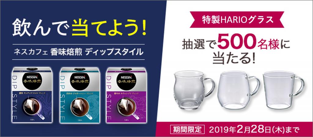 飲んで当てよう!ネスカフェ香味焙煎 ディップスタイル 特製HARIOグラスが抽選で500名様に当たる!
