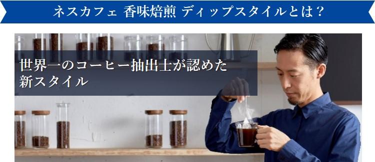 ネスカフェ香味焙煎ディップスタイルとは?