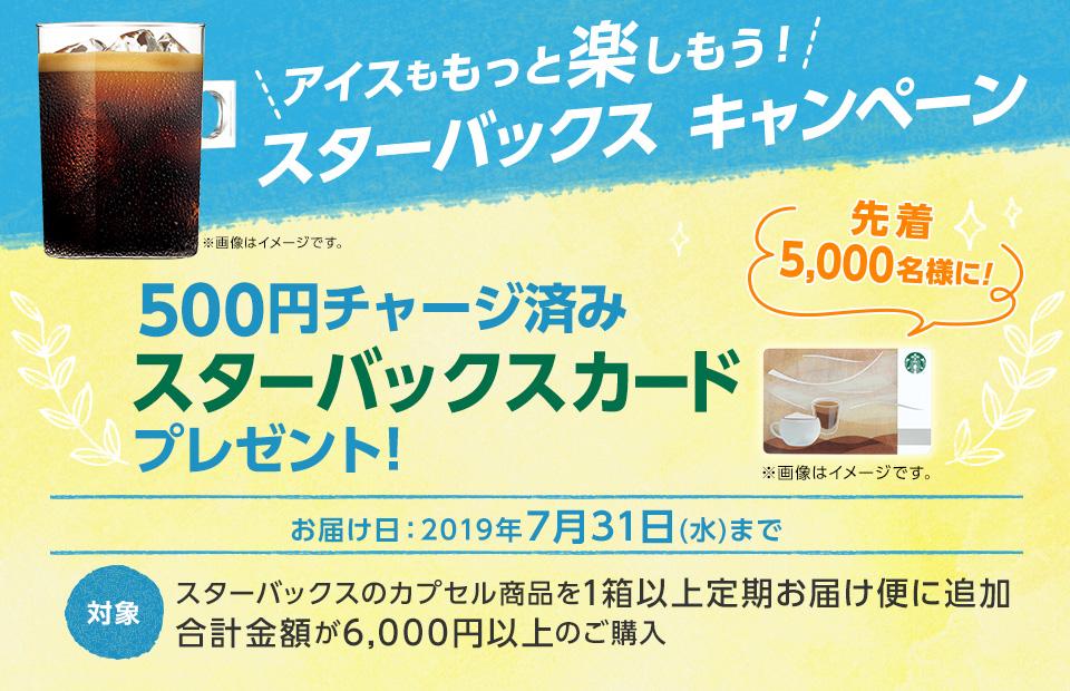 スタバックスカードプレゼント500円分プレゼント!