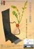 野菜剣山(フライヤー)