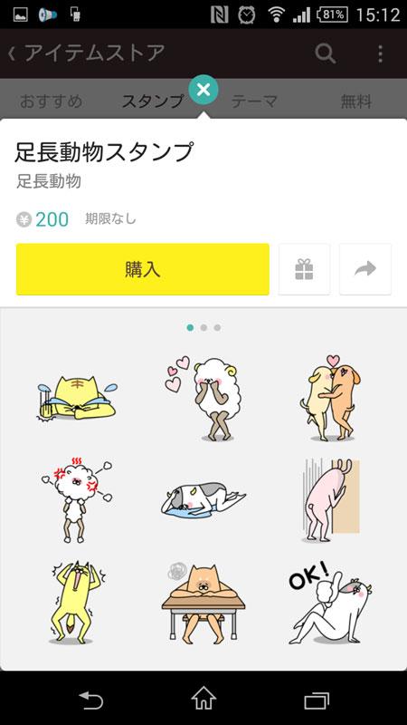 カカオトーク_足長動物
