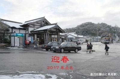 金刀比羅山と高尾駅
