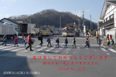 高尾駅北口広場と金刀比羅山