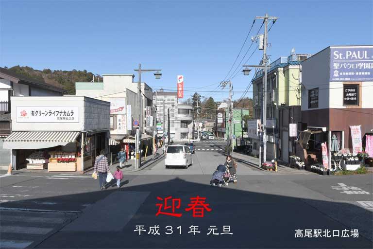 2019高尾駅北口広場
