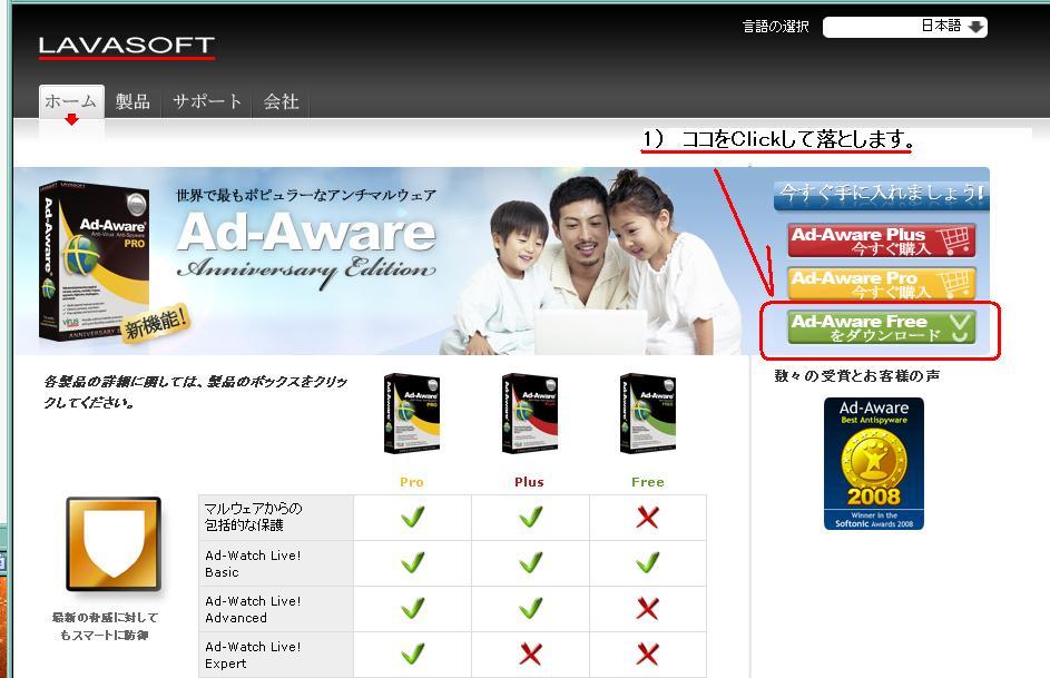 Ad-aware_1