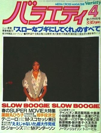 slowboogie2