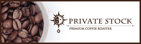 ネット通販専門|自家焙煎珈琲PRIVATE STOCK