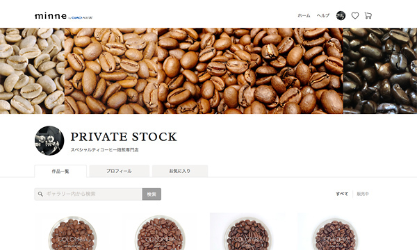 minneのPRIVATE STOCKギャラリー
