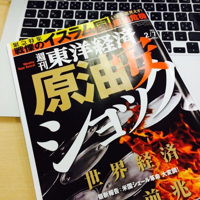 週刊東洋経済2/7号01