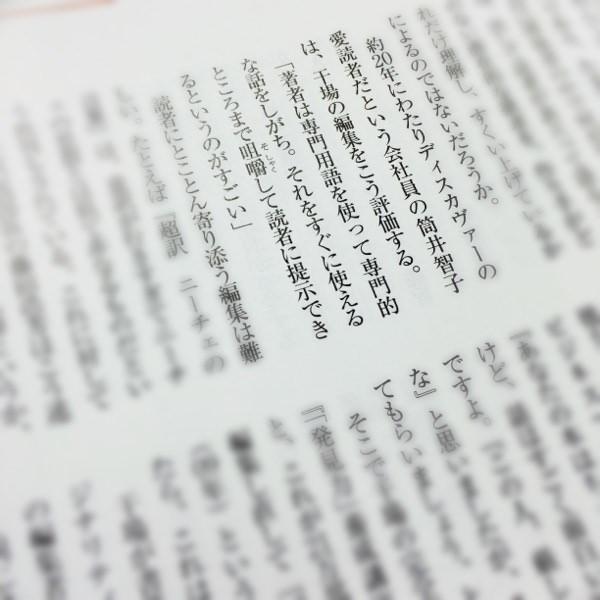 週刊東洋経済2/7号02