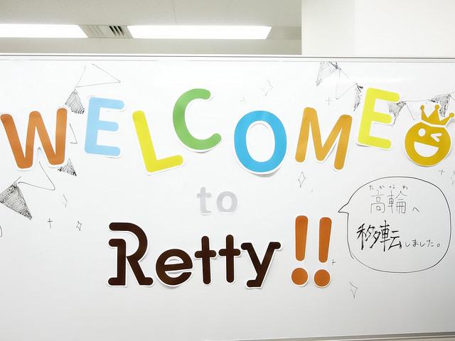 Retty移転02