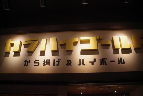 160609_haikara01.jpg