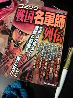 コミック戦国名軍師列伝