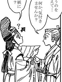高白斎&虎綱