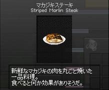 マカジキステーキ