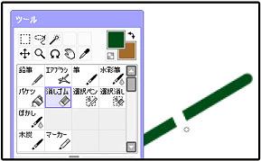 ペンツールの線をマスクを使って消す方法05